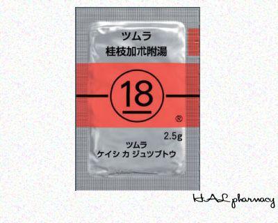 ツムラ 桂枝加朮附湯 エキス顆粒(医療用)