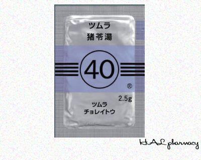 ツムラ 猪苓湯 エキス顆粒(医療用)