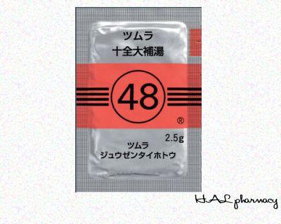 ツムラ 十全大補湯 エキス顆粒(医療用)