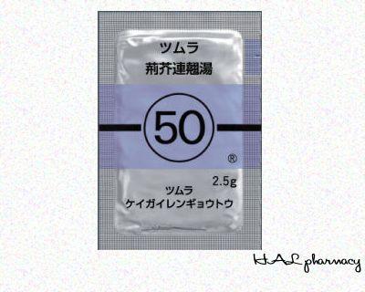 ツムラ 荊芥連翹湯 エキス顆粒(医療用)
