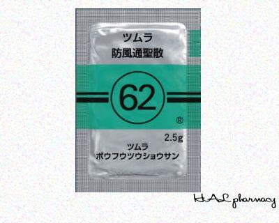ツムラ 防風通聖散 エキス顆粒(医療用)