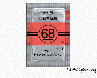 ツムラ 芍薬甘草湯 エキス顆粒(医療用)