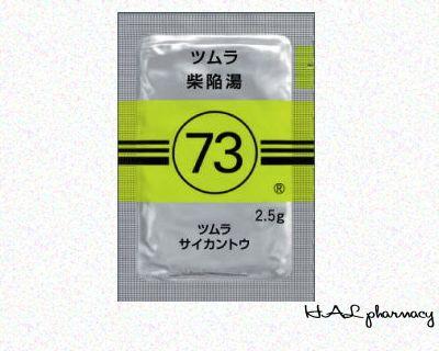 ツムラ 柴陥湯 エキス顆粒(医療用)