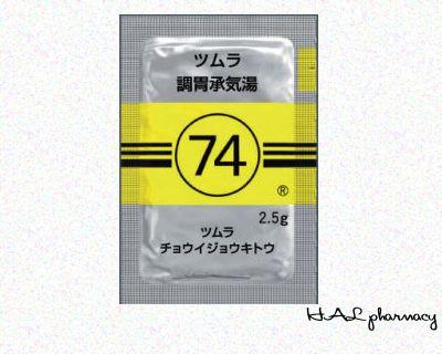 ツムラ 調胃承気湯 エキス顆粒(医療用)