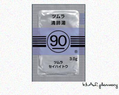 ツムラ 清肺湯 エキス顆粒(医療用)