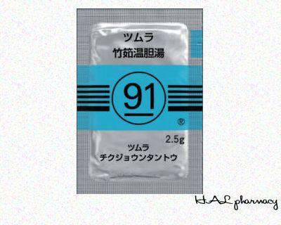 ツムラ 竹筎温胆湯 エキス顆粒(医療用)
