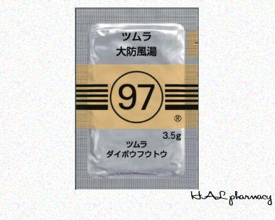 ツムラ 大防風湯 エキス顆粒(医療用)