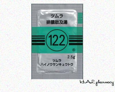 ツムラ 排膿散及湯 エキス顆粒(医療用)