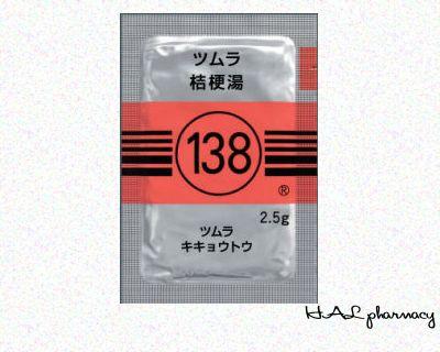 ツムラ 桔梗湯 エキス顆粒(医療用)